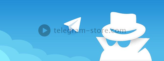 Анонимный Телеграмм безопасен для виртуального общения