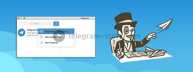 Как создать супергруппы в Telegramm