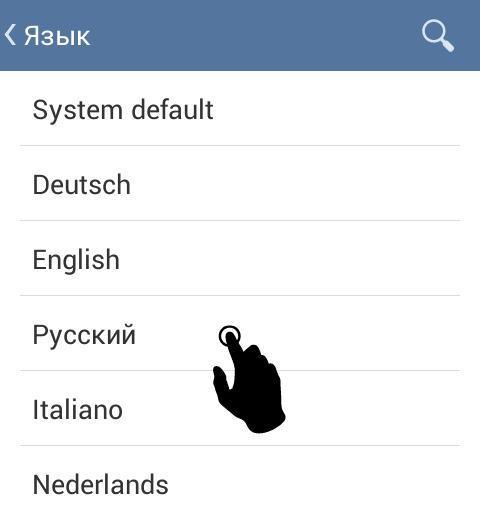 Выберите нужный язык.