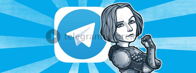 Защита данных Телеграмм