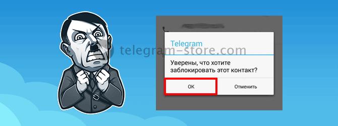 Бан в Телеграмм в контактном листе