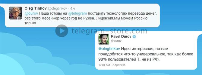 Диалог Дурова и Тинькова в Твиттер
