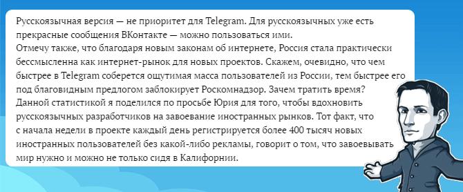Ответ Дурова о русификации Телеграмм