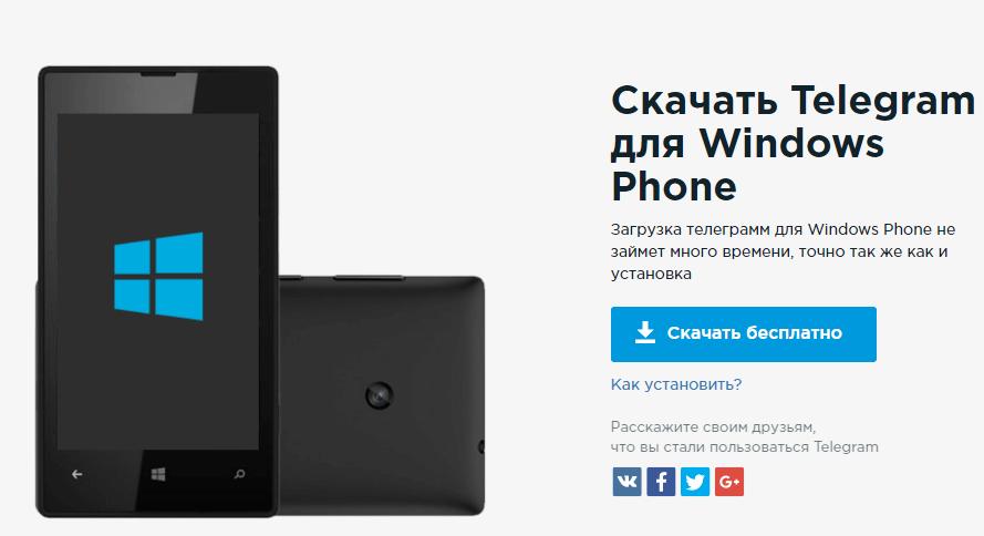 Скачать Телеграмм для Windows Phone (Виндовс Фон) - Telegram-store com