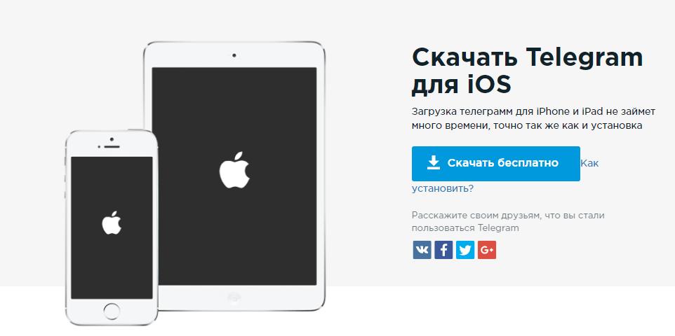 Как сделать телеграмм на русском на айфоне