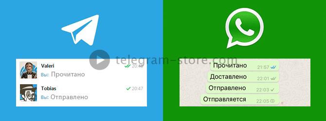 Галочки в Телеграмм и в Ватсап