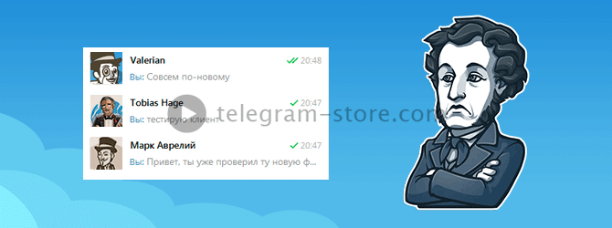Галочки в Телеграмм возле сообщений