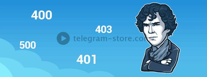 Распространенные ошибки Телеграмм