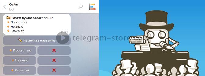 Голосование в Телеграмм с расширенными функциями