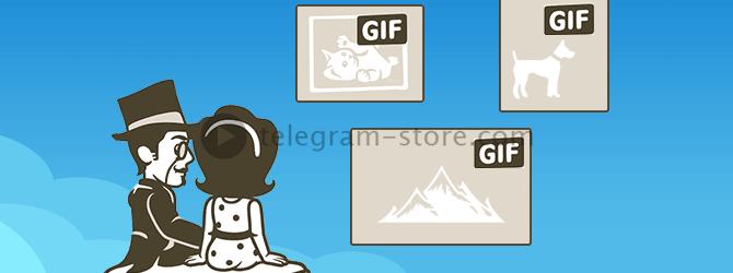 Изменения в работе с анимированными изображениями