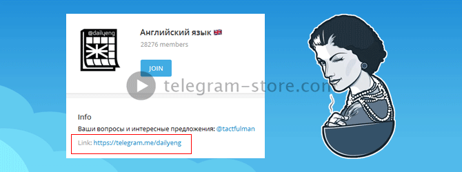 How to copy a link in Telegram for inviting users to a chat