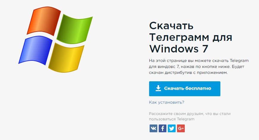 Картинки: Скачать дистрибутив Windows 7 можно официально (Картинки) в Благовещенске