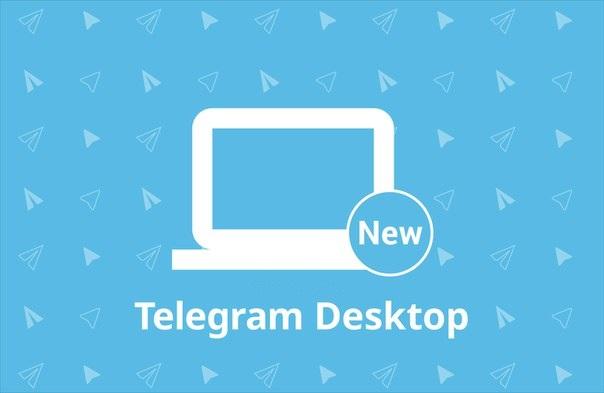 Установить десктопную версию мессенджера Телеграмм