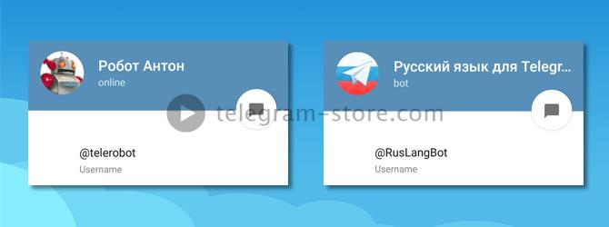 Думаете, как поменять язык в Телеграмм, используйте telerobot и RusLangBot