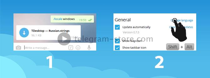 Рассмотрим, как установить русский язык в Телеграмм для Windows