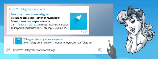 Красивые превью для ссылок в Телеграмм