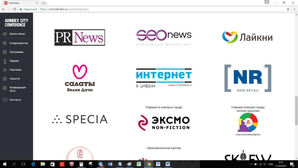 "Аудитория телеграмм канала ""Интернет-аналитика"""