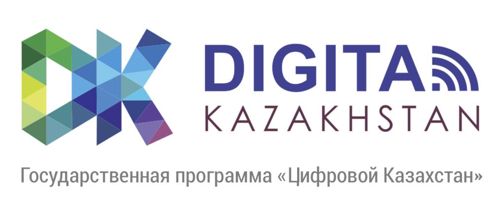 Казахстан диджитал