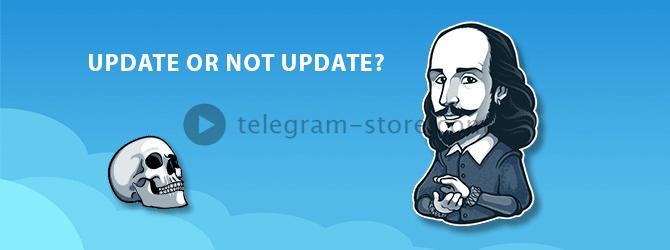Обновлять или не обновлять Telegram - вот в чем вопрос