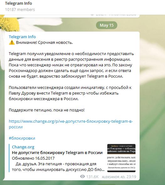 Пост в канале Telegram info о блокировке Телеграмм