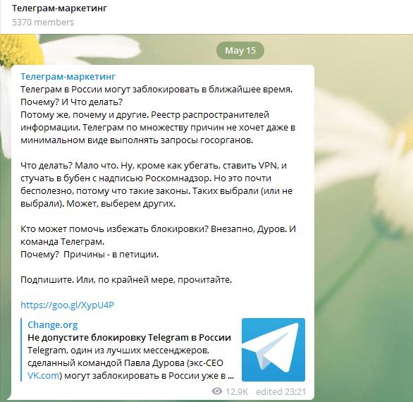 Пост в канале Телеграм-маркетинг о блокировке Телеграмм