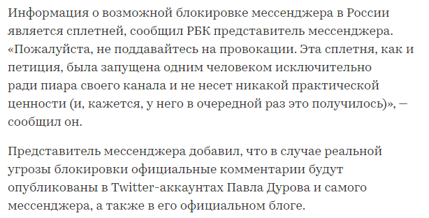 Выдержка из статьи РБК о блокировке Телеграмм