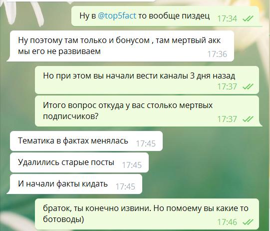 Фрагмент переписки с Руслан Наврузов