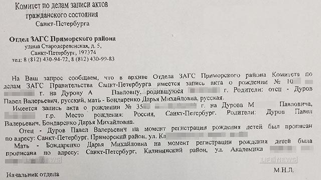 Дети Дурова: справка из ЗАГСа
