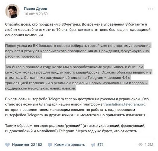 Дуров отпраздновал день рождения в монастыре