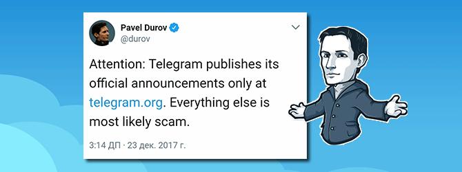 Комментарии Павла Дурова о запуске криптовалюты