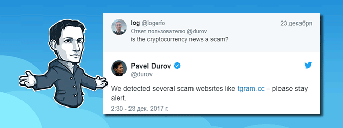 Comments of Pavel Durov about the ICO
