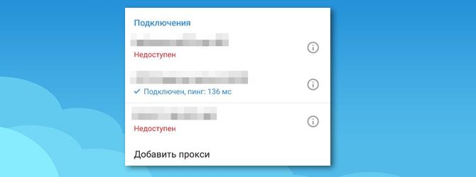 Список адресов MTProto proxy list для Telegram: где взять?